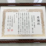 """<span class=""""title"""">下川天狗堂修繕工事感謝状を頂きました。</span>"""