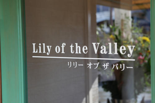JR泉駅前カフェ Lily of the Valley様