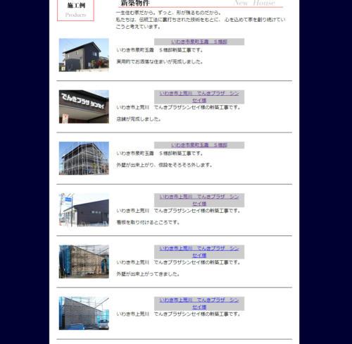 正工務店 旧サイト