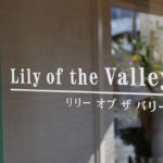 lily of the valley 泉駅前カフェ