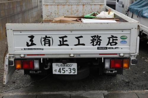 四倉町H様リフォーム工事