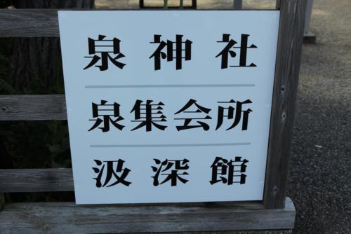 いわき市泉町泉集会所修繕工事_施工後